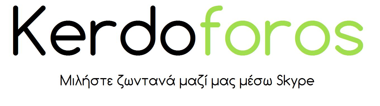κατοικοι εξωτερικου κατοικος εξωτερικουkerdoforos skype