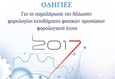 Οδηγίες συμπλήρωσης δήλωσης Ε1 ΦΟΡ. ΕΤΟΣ 2016 taxisnetodigies for dilosis for 2017 400x274